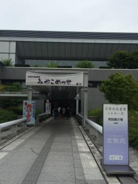행사가 열렸던 장소, 미야코멧세. 이곳 주변을 얼마나 오래 걸었나 모르겠다.