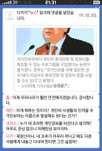 빨갱이의 증거 - 주인공이 작성한 댓글
